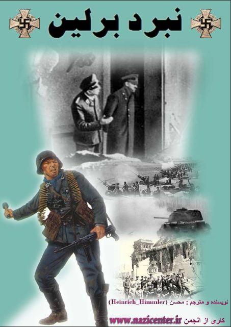 جنگ جهانی دوم/دانلود کتاب نبرد برلین !