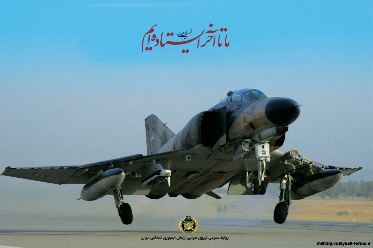سری چهارم /چند تا عکس زیبا از نیروی هوایی ارتش جمهوری اسلامی ایران !
