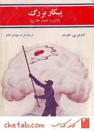 کتاب های جنگ جهانی دوم / کتاب پیکار بزرگ امپراطوری ژاپن با جهان خارج !