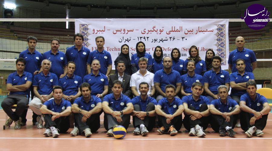 سمینار تخصصی توپ گیری، سرویس و لیبرو در ایران برگزار شد !