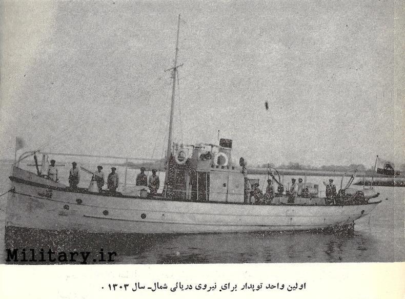 بخش دوم / حمله متفقین شهریور 1320 و غافلگیری نیروی دریایی ایران